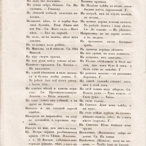 Starosvitsjkyj Bandurysta (188).jpg